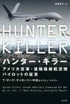 ハンター・キラー アメリカ空軍・遠隔操縦航空機パイロットの証言-電子書籍