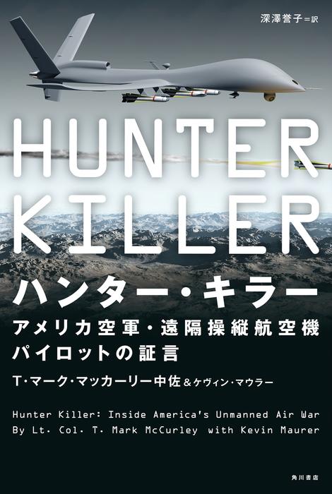 ハンター・キラー アメリカ空軍・遠隔操縦航空機パイロットの証言拡大写真