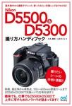 Nikon D5500&D5300ハンディブック-電子書籍