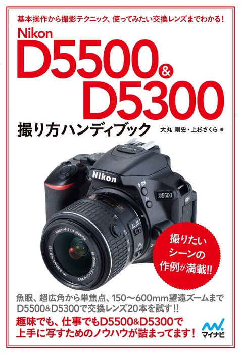 Nikon D5500&D5300ハンディブック拡大写真