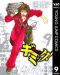 ギミック! 9-電子書籍