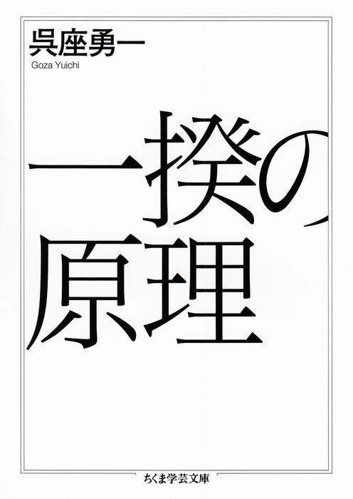 一揆の原理-電子書籍-拡大画像