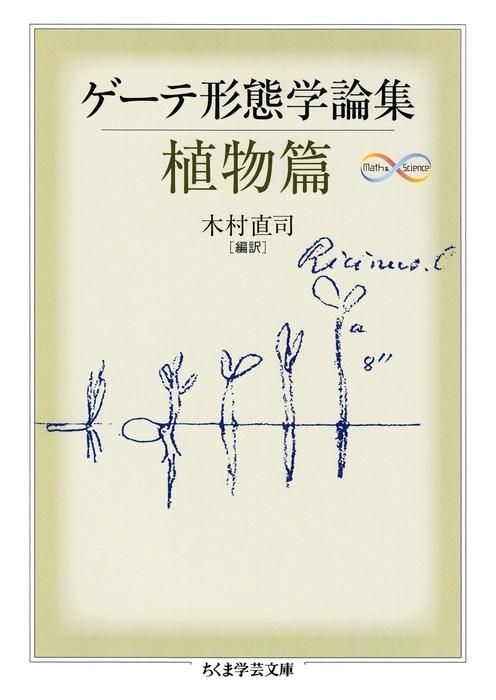 ゲーテ形態学論集・植物篇拡大写真