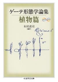 ゲーテ形態学論集・植物篇-電子書籍