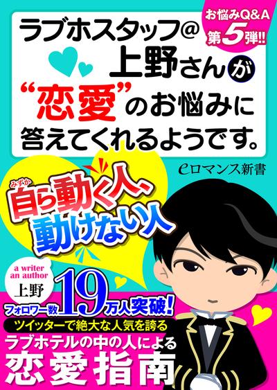 "er-ラブホスタッフ@上野さんが""恋愛""のお悩みに答えてくれるようです。 自ら動く人、動けない人-電子書籍"