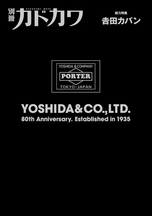 別冊カドカワ 総力特集 吉田カバン 80th Anniversary.Established in 1935拡大写真