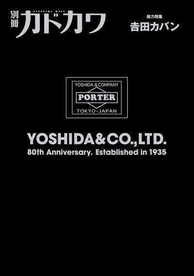 別冊カドカワ 総力特集 吉田カバン 80th Anniversary.Established in 1935-電子書籍