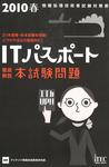 2010春 徹底解説ITパスポート本試験問題-電子書籍