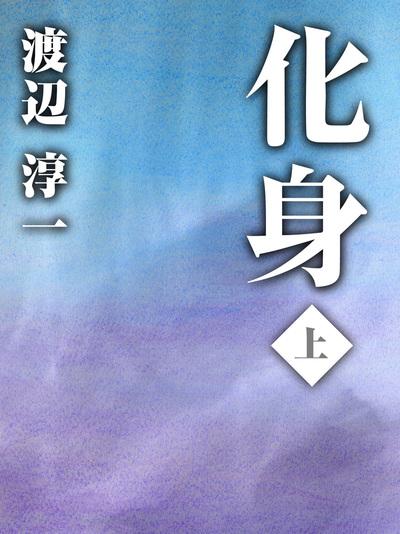 化身 上巻-電子書籍