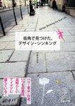 街角で見つけた、デザイン・シンキング-電子書籍