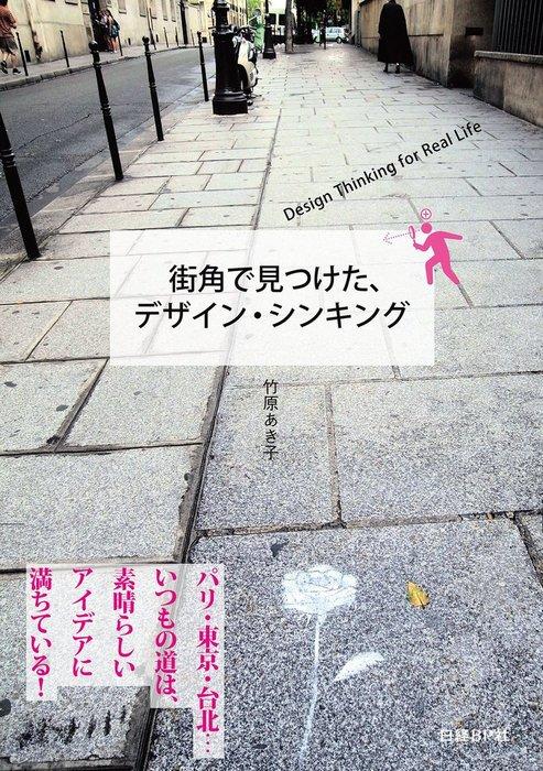 街角で見つけた、デザイン・シンキング-電子書籍-拡大画像