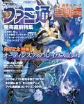 週刊ファミ通 2016年1月28日号-電子書籍