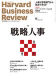 DIAMONDハーバード・ビジネス・レビュー 15年12月号-電子書籍