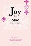 Joy 喜び-電子書籍