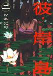 彼岸島(2)-電子書籍