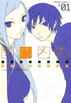 ササメケ(1)-電子書籍