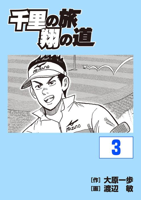 千里の旅 翔の道 3-電子書籍-拡大画像