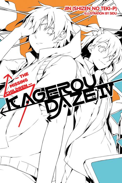 Kagerou Daze, Vol. 4拡大写真