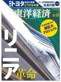 週刊東洋経済 2014年5月31日号