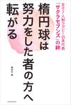 女子7人制ラグビー日本代表「サクラセブンズ」の絆 楕円球は努力をした者の方へ転がる-電子書籍