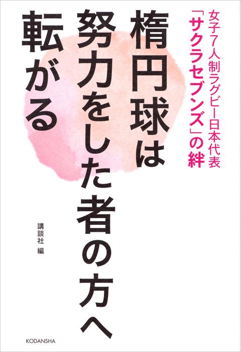 女子7人制ラグビー日本代表「サクラセブンズ」の絆 楕円球は努力をした者の方へ転がる-電子書籍-拡大画像