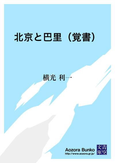 北京と巴里(覚書)-電子書籍