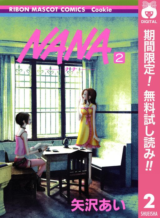 NANA―ナナ―【期間限定無料】 2拡大写真