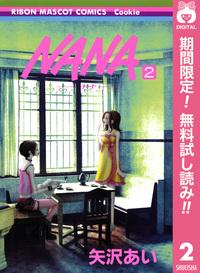 NANA―ナナ―【期間限定無料】 2-電子書籍