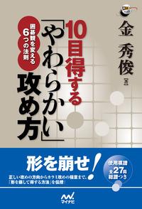 10目得する「やわらかい」攻め方 囲碁観を変える6つの法則-電子書籍