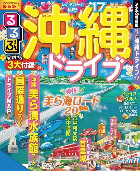 るるぶ沖縄ドライブ'17拡大写真