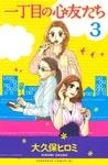 一丁目の心友たち(3)-電子書籍