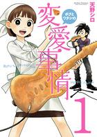 「ボクとワタシの変愛事情(アクションコミックス)」シリーズ