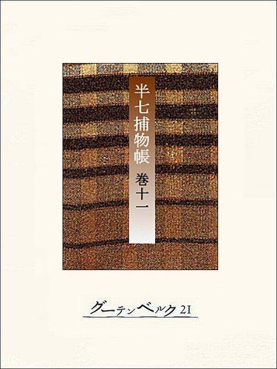 半七捕物帳 【分冊版】巻十一-電子書籍