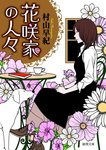 花咲家の人々-電子書籍