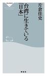 台湾に生きている「日本」-電子書籍