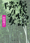 源氏物語・隣りの女-電子書籍