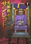 天体戦士サンレッド 7巻-電子書籍