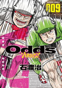Odds VS! / 9-電子書籍
