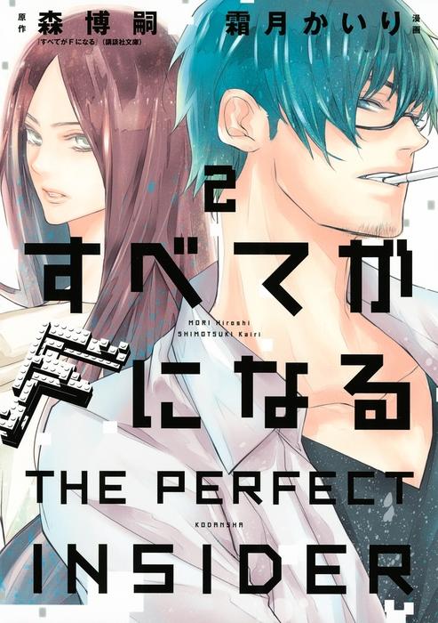 すべてがFになる -THE PERFECT INSIDER-(2)-電子書籍-拡大画像