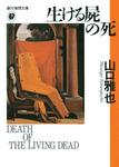 生ける屍の死-電子書籍