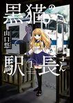 黒猫の駅長さん(1)-電子書籍