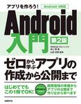 アプリを作ろう!Android入門 第2版 ゼロから学ぶアプリの作成から公開まで-電子書籍