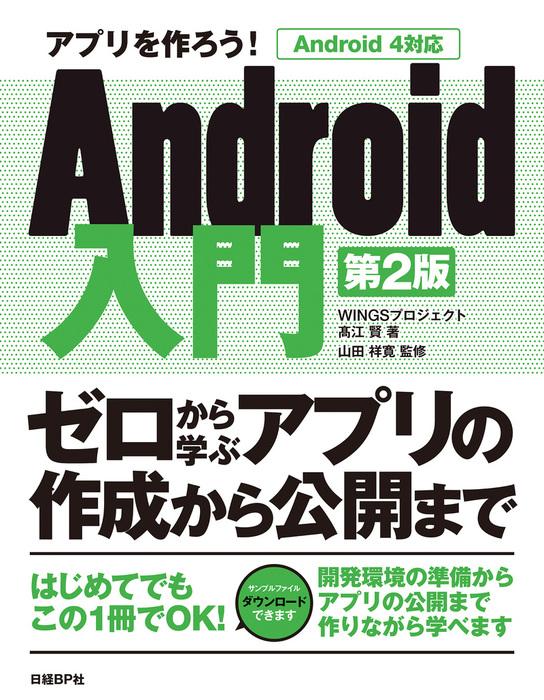 アプリを作ろう!Android入門 第2版 ゼロから学ぶアプリの作成から公開まで拡大写真