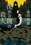 沈める鐘の殺人-電子書籍