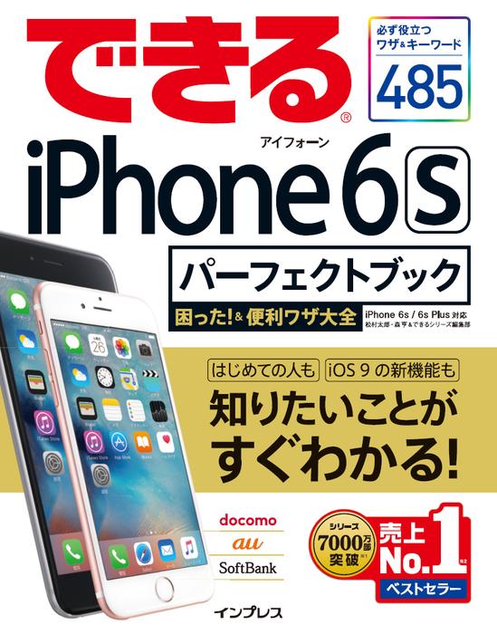 できるiPhone 6s パーフェクトブック 困った!&便利ワザ大全 iPhone 6s/6s Plus対応拡大写真