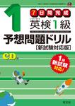 英検1級予想問題ドリル 新試験対応版(音声DL付)-電子書籍