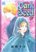 「Dark Seed -ダーク・シード-(バーズコミックス ガールズコレクション)」シリーズ