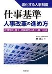 進化する人事制度 「仕事基準」人事改革の進め方-電子書籍