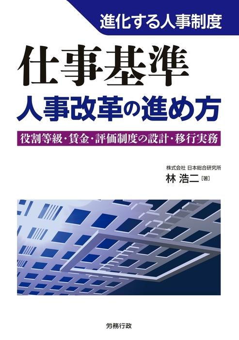 進化する人事制度 「仕事基準」人事改革の進め方拡大写真
