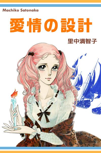 愛情の設計-電子書籍